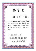 3356 - (株)テリロジー 終了証書テリロジー殿