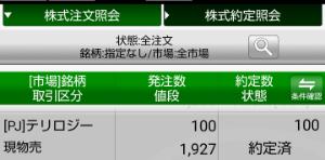 3356 - (株)テリロジー 僕がPTSで売った 1927円も、 誰かがご発注で買い入れたのかな? 有り難う🎵  でも残り400株