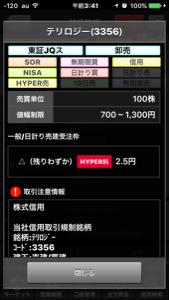 3356 - (株)テリロジー 今日はテリロジー空売りで儲けれるね