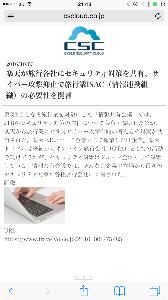 3356 - (株)テリロジー ニュース