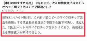 6145 - 日特エンジニアリング(株) 今朝のニュース見たか!!!