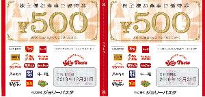 9899 - (株)ジョリーパスタ 【 株主優待到着 】 (年2回) 1,000株 1万円分食事優待券 -。