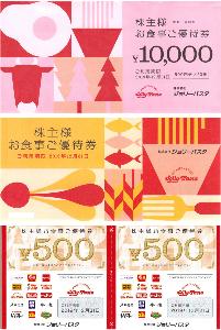 9899 - (株)ジョリーパスタ 【 株主優待 到着 】 (1,000株) 10,000円分の食事券 -。