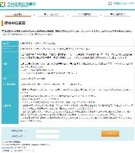 3159 - 丸善CHIホールディングス(株) ついでに、【 創業150周年 記念株主優待(抽選) 】 を、ネットから申込しておきました -。