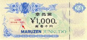 3159 - 丸善CHIホールディングス(株) 【 昨年 】 の100株優待は、1,000円分商品券デシタ。(11月末日期限です)。  今年もそろそ
