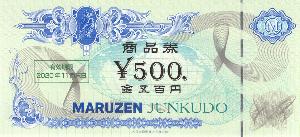 3159 - 丸善CHIホールディングス(株) 【 株主優待 到着 】 (100株) 500円商品券 -。