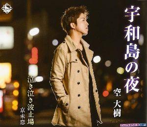 ■■関西限定カラオケ■■ はやぶさで行われた空大樹さんのミニライブで「宇和島の夜」を歌いました。歌が上手くて好青年でした。