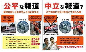マスメディア 琉球新聞、沖縄タイムズは