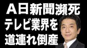 マスメディア 朝日新聞はテレ朝と共倒れ?