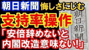 マスメディア 極左偏向捏造マスゴミの朝日新聞は