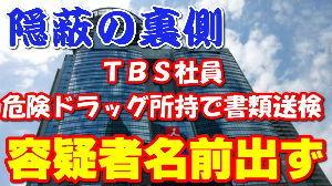 マスメディア TBSは