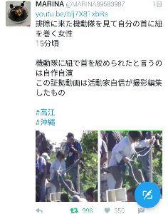 マスメディア 琉球新聞、沖縄タイムズではごく普通にしていること。 これがパーヨク。