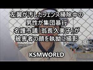マスメディア 琉球新聞、沖縄タイムズは『報道しない自由』