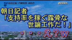 マスメディア 朝日新聞とオウム真理教は何が違う?