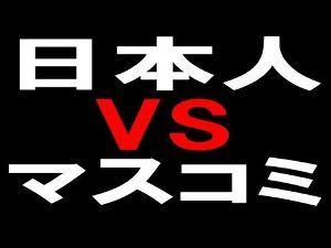 マスメディア 今や、日本では    ↓