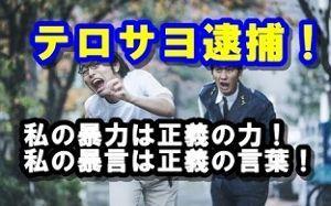 マスメディア アハハハハハハ、朝鮮人のDNAは凄いな。 赤面せずに、シラフでそんな事を書けるんだ?
