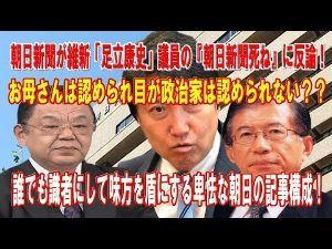 マスメディア 朝日新聞、パープリンパーヨクは相変わらずゲスだな。