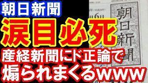 マスメディア 朝日新聞、パープリンパーヨクは必死になるほど突っ込みどころ満載。