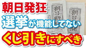 マスメディア 朝日新聞は挙句の果てに   ☟