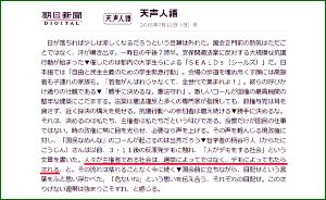 """マスメディア この前の衆院選直後の朝日新聞の""""天声人語"""""""