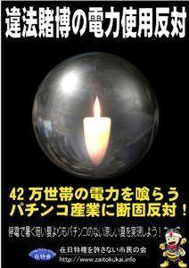 福島原発からの避難理由は無い!! パチンコ産業は在日韓国・朝鮮人の割合が高く、韓国の中央日報によれば、日本に約1万6000~7000店