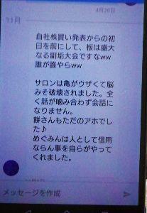 4347 - ブロードメディア(株) ほれ