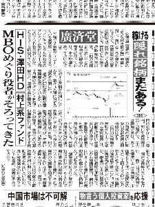 7868 - (株)廣済堂 今日の日刊ゲンダイに出てますね。