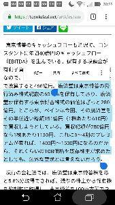 7868 - (株)廣済堂 この価格ありえそう