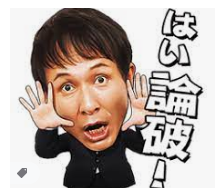 6659 - (株)メディアリンクス YOSHIまた論破されてる😁