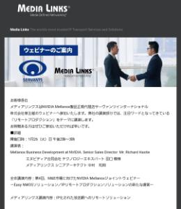 6659 - (株)メディアリンクス inter-bee参加された方はメールきたと思うけど NVIDIAとMellanoxのウェビナーに参