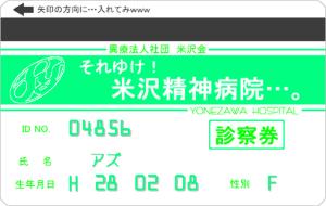サニー・米沢☆24時間…。 ココで、再発行しておきましょうかwww
