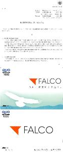 4671 - (株)ファルコホールディングス 今更ですが、「株主優待が廃止」になっているのを知りました。 年2回<3月・9月> 1,000円クオカ
