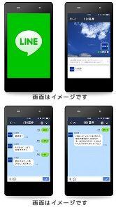 「LINEを商店街に」NHNの戦略 SBI証券はこのたび、LINE(以下LINE社)が提供する日本国内で約5200万人が利用するスマート