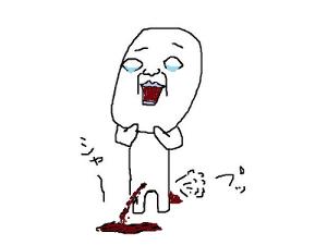 3441 - (株)山王 うわぁ~ 参った② 下痢が止まらんw