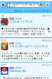 3932 - (株)アカツキ ポケモンgo超えやで