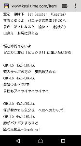 3932 - (株)アカツキ 急降下からの爆発(´・ω・`)⤴  ドラゴボール歌詞の二番からの拾いもの(&