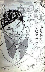 3932 - (株)アカツキ あがるやろ