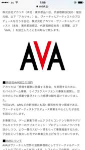 3932 - (株)アカツキ これです↓ https://ava01.com/