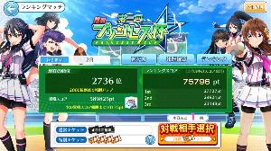 3932 - (株)アカツキ さあ残りわずかのランキング戦 ラーメン屋はコツコツアカツキのゲームをするのである  ゲームをしていれ