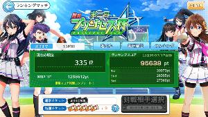 3932 - (株)アカツキ みんなー!!  ハチナイで335位取れたよー!!     ホルダーでドキンちゃんに勝てる人いるかなぁ