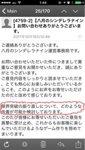 3932 - (株)アカツキ アカツキ様からの返信です!  限凸振り直しは検討中との事! ハチナイはこれから伸びるぞ!
