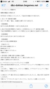 3932 - (株)アカツキ 続き