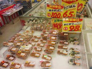 3932 - (株)アカツキ ほら、長一郎よ、あいりん地区のスーパー玉出、安いぞ!大安売りや(笑)!  オマエにぴったりや(笑)!