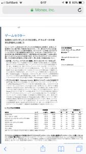 3932 - (株)アカツキ 積極的な協業の可能性に注目か!任天堂に対して書いてるのかな!