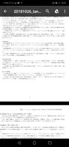 3932 - (株)アカツキ ほらよ