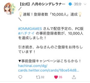 3932 - (株)アカツキ DMMハチナイPC版は事前登録1万人達成しましたね♪  ロマサガもハチナイPC版も順調そうですね!