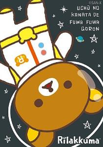 3932 - (株)アカツキ あつめてI㉨・)リラックマ♡ 担当きよっちです  宇宙でだららん 始まってますwww🚀🌏  明日の朝