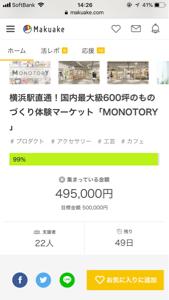 3932 - (株)アカツキ モノトリーのクラウドファインディングは着実に増えてますね!  僕の記録メモによると1月24日14:2