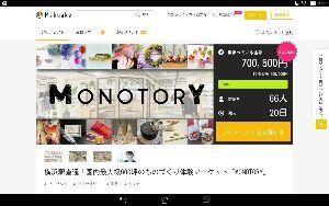 3932 - (株)アカツキ 横浜案件♪  3階のモノトリーのクラウドファウンティング達成率140%!  むっちゃすごいやん!