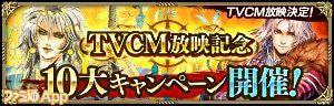 """3932 - (株)アカツキ ロマサガ、初の全国TVCMが明日2月22日より放映開始。あわせて""""TVCM放映記念10大"""